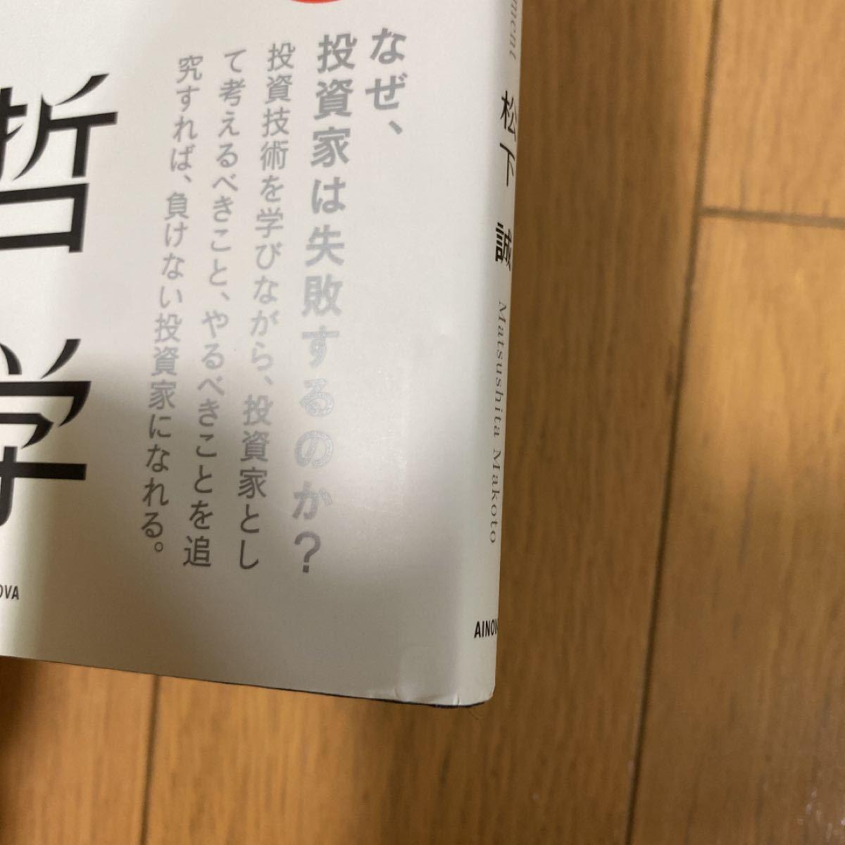 投資の哲学/松下誠