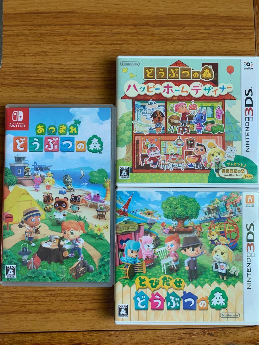 どうぶつの森ハッピーホームデザイナー とびだせどうぶつの森 3DSソフト あつまれどうぶつの森 Switchソフト