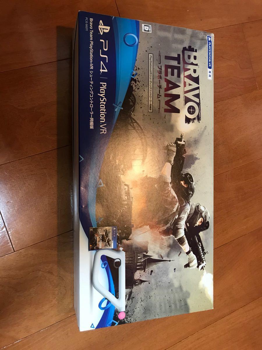 【PS4】 Bravo Team [PlayStation VR シューティングコントローラー同梱版]