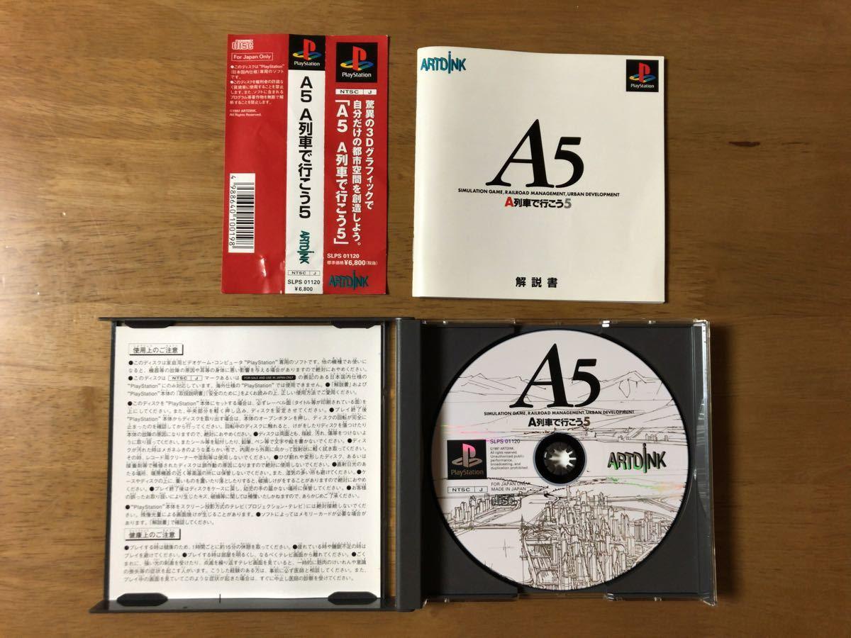 プレステソフト 4本セット