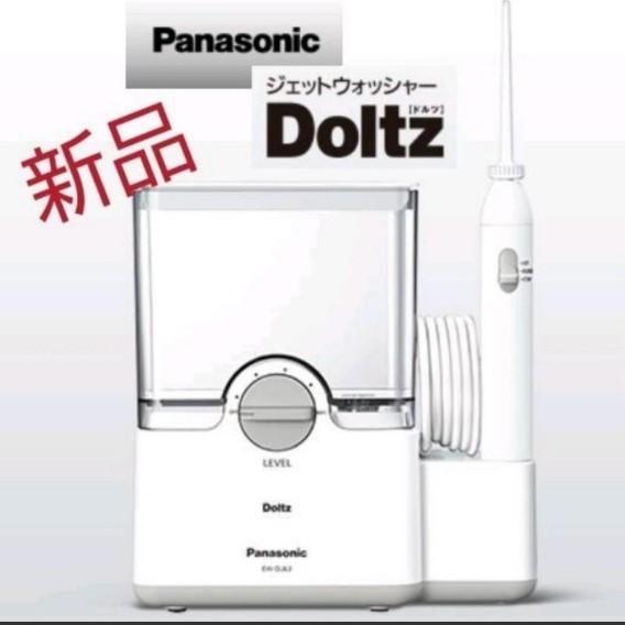 パナソニック Panasonic 口腔洗浄機  ジェットウォッシャー EW-DJ63-W 白