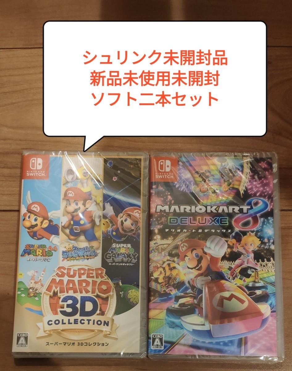 シュリンク未開封 新品未使用未開封 マリオカート8      スーパーマリオ3Dコレクション ソフト二本セット販売 スイッチ
