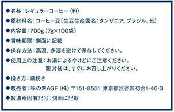 新品AGF ちょっと贅沢な珈琲店 レギュラーコーヒー ドリップパック キリマンジャロブレンド 100袋 【 ドリKLW1_画像7