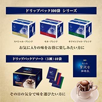 新品AGF ちょっと贅沢な珈琲店 レギュラーコーヒー ドリップパック キリマンジャロブレンド 100袋 【 ドリKLW1_画像5