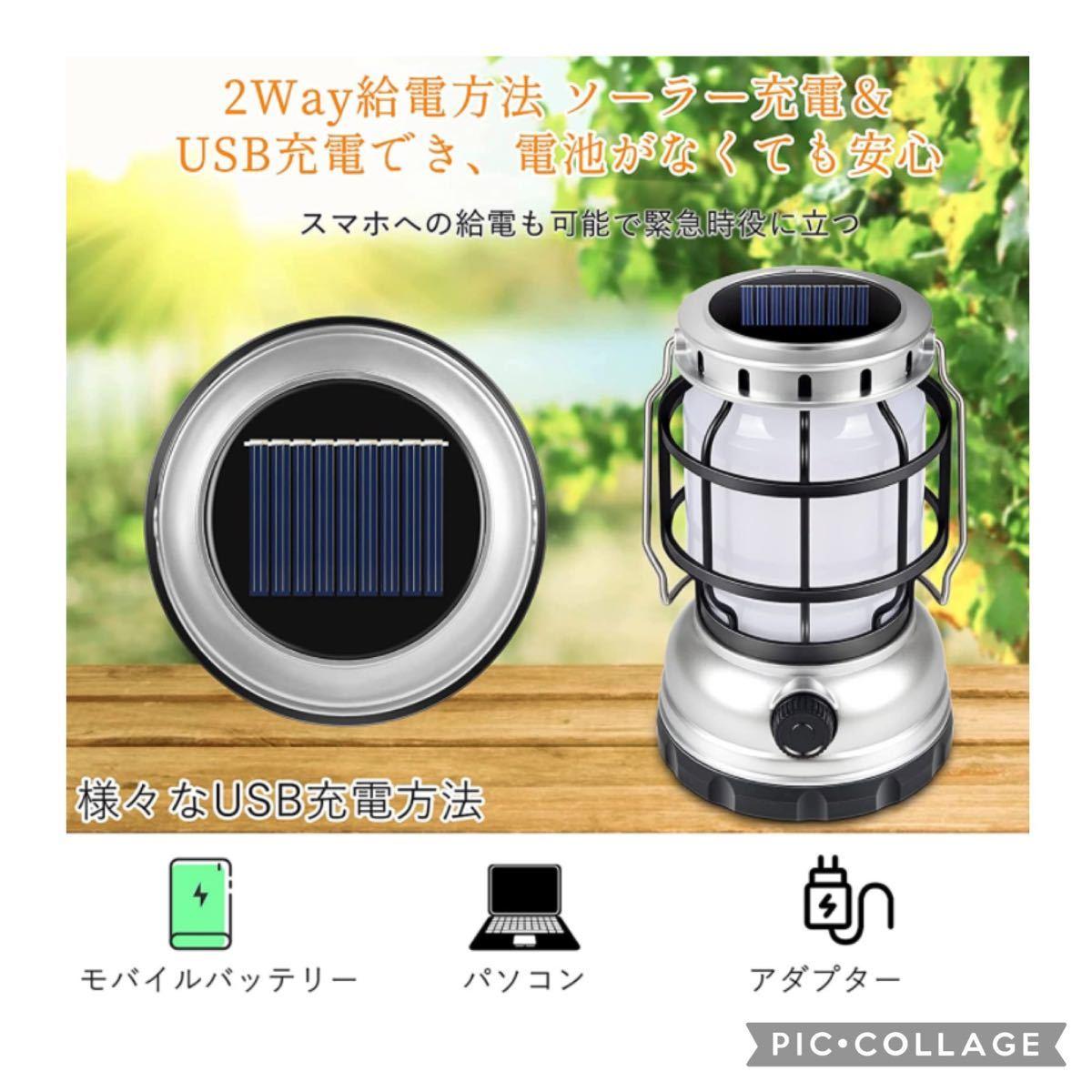 充電式キャンプランタン LEDランタン ソーラー充電式&USB充電式