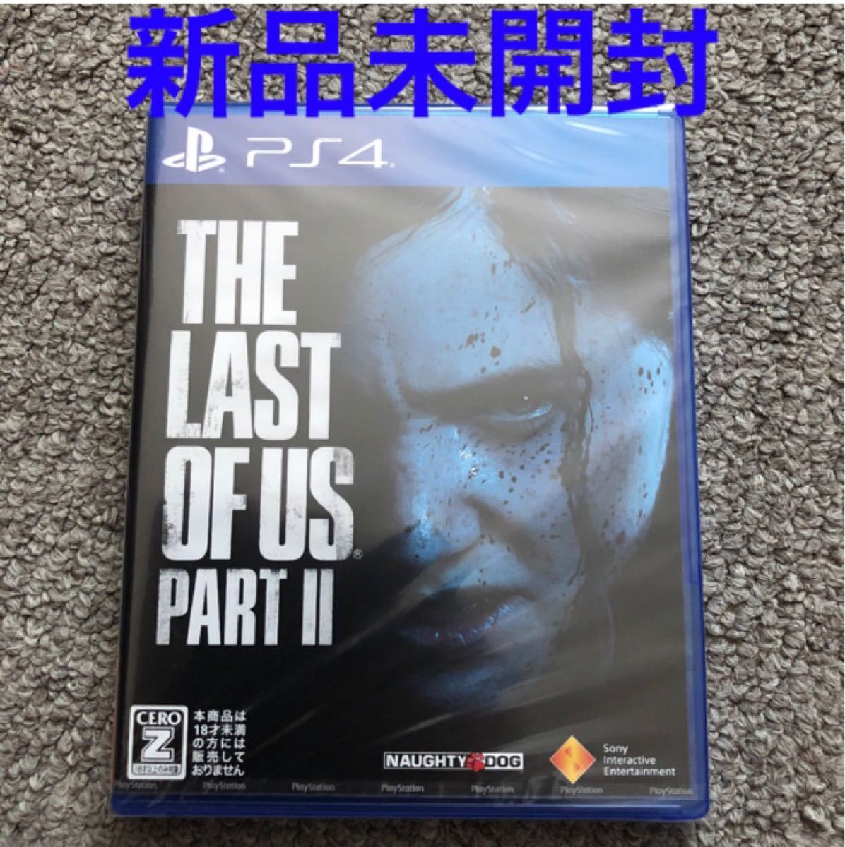 【PS4】 The Last of Us Part II [通常版] 新品未開封 ラストオブアス2