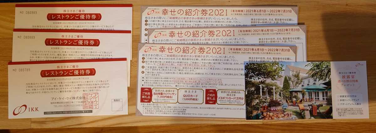 株式会社IKK 株主優待レストラン割引券3枚 他優待券一式 2022年7月31日期限_画像1