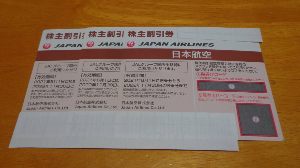 JAL株主優待割引券 3枚セット【送料込】2022年11月30日まで_画像1