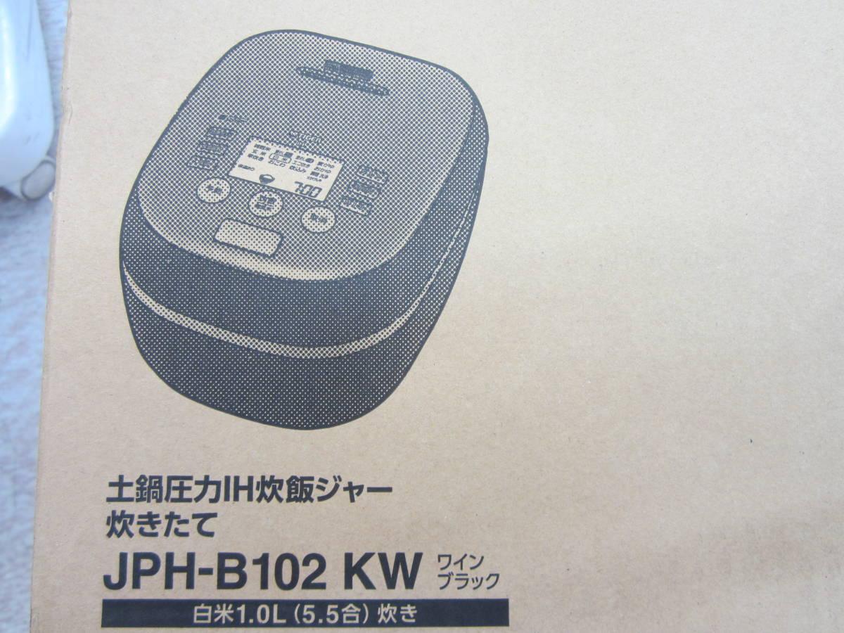 ◆◇即決 新品・未使用 TIGER タイガー 土鍋圧力IH炊飯ジャー JPH-B102 5.5合炊き 日本製 送料無料◇◆