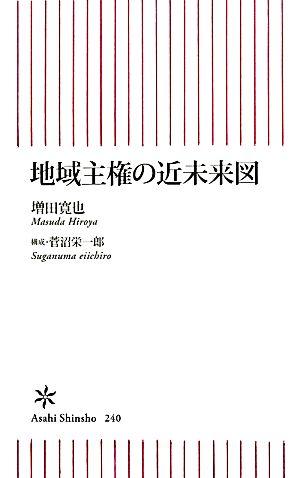地域主権の近未来図 朝日新書_画像1