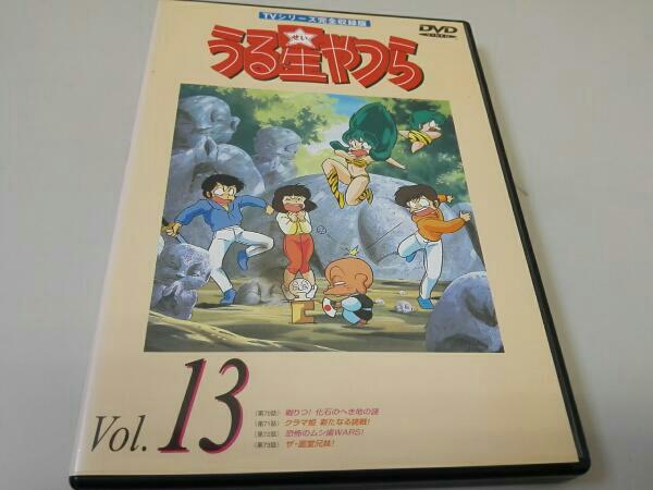 うる星やつらDVD vol.13 TVシリーズ完全収録版 グッズの画像