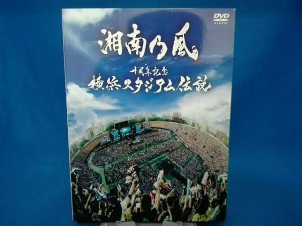 湘南乃風 十周年記念 横浜スタジアム伝説(初回限定版) ライブグッズの画像