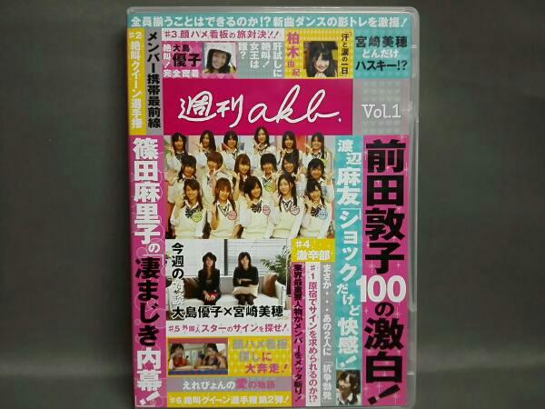 AKB48 週刊AKB DVD VOL.1 ライブ・総選挙グッズの画像