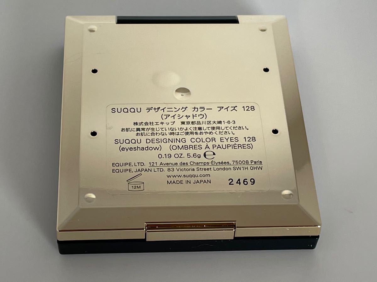 SUQQU デザイニング カラー アイズ 128 限定品