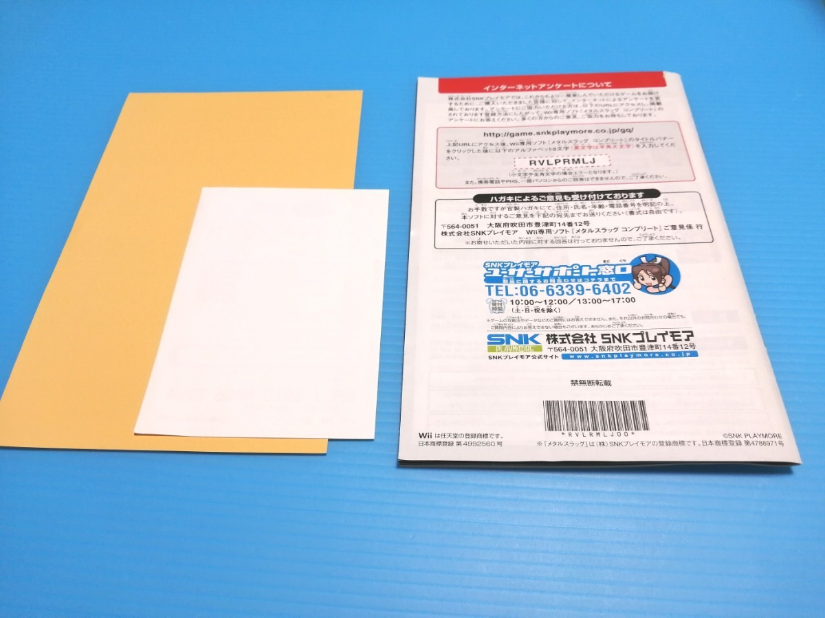 任天堂 Wii Wiiソフト メタルスラッグコンプリート
