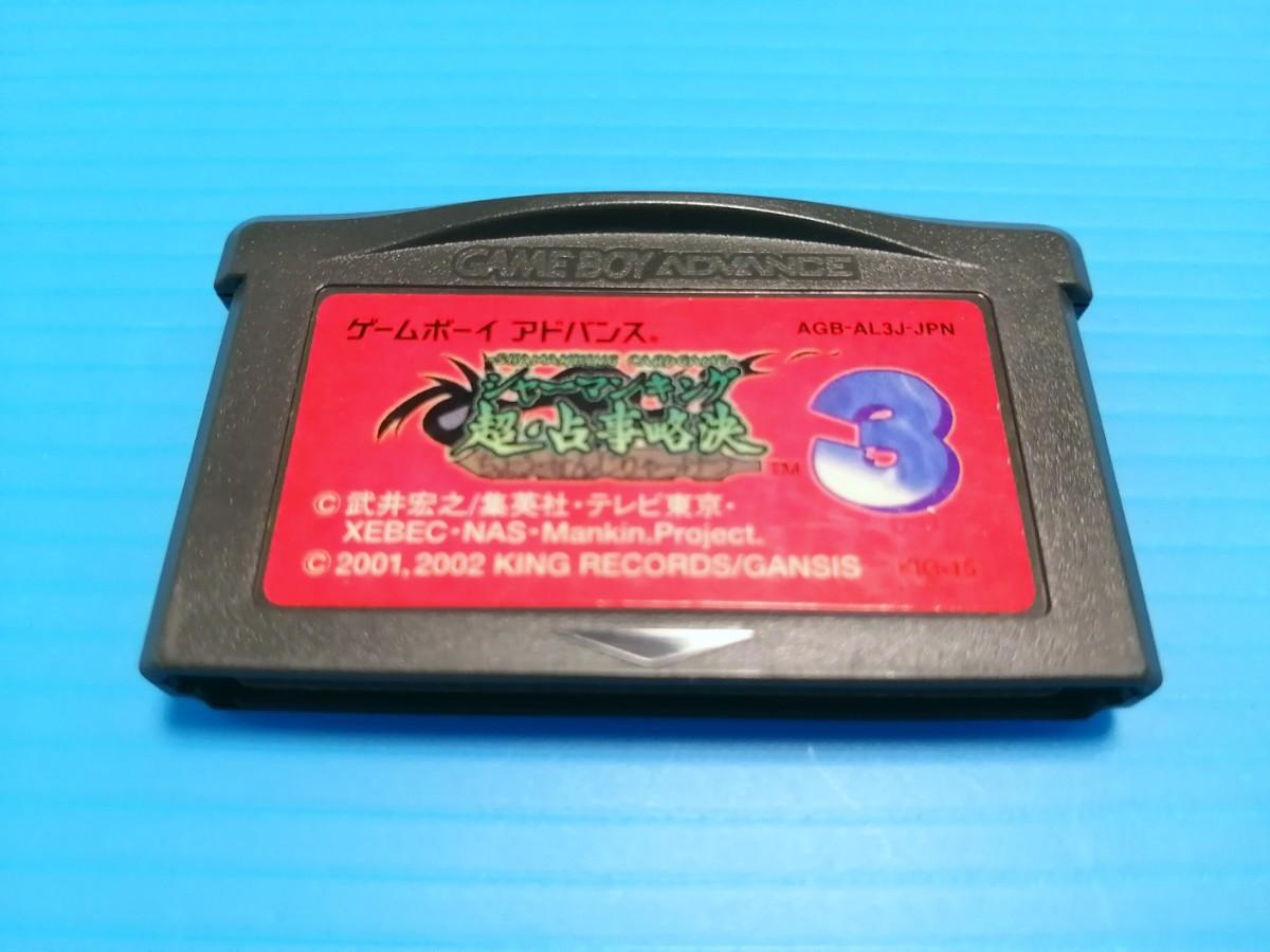 GBA ゲームボーイアドバンスソフト シャーマンキング超・占事略決3