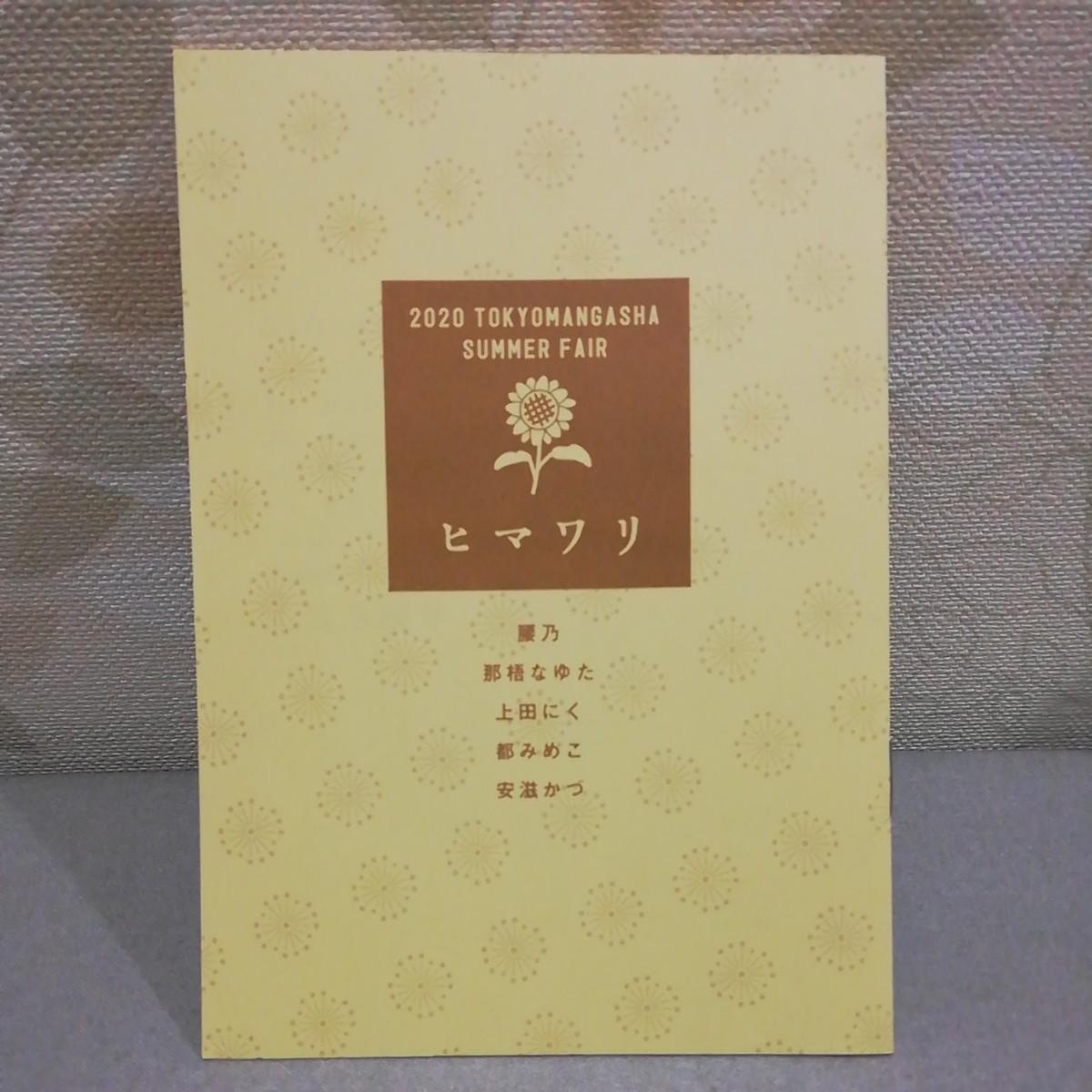 BLコミック特典☆小冊子ヒマワリ★2020 東京漫画社 SUMMER FAIR ☆サマーフェア