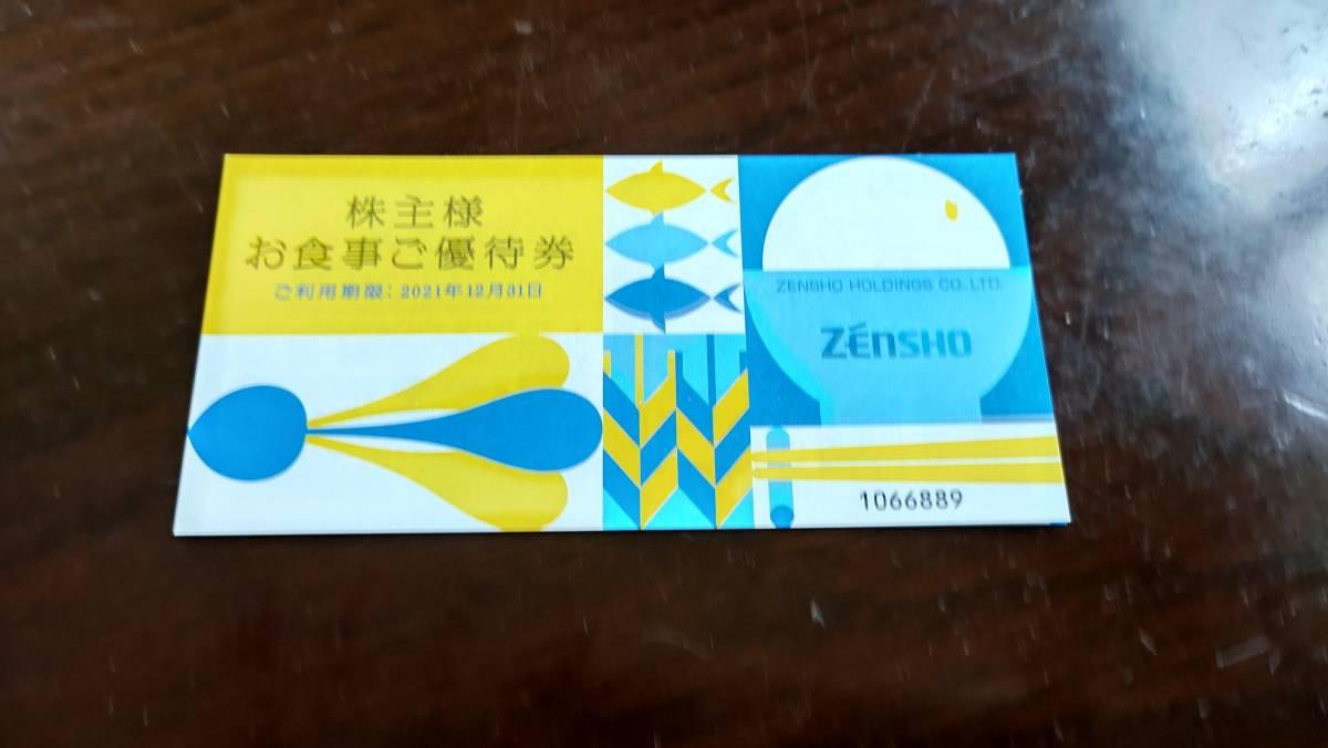 送料無料 ゼンショーホールディングス株主優待券3000円 すき家_画像2