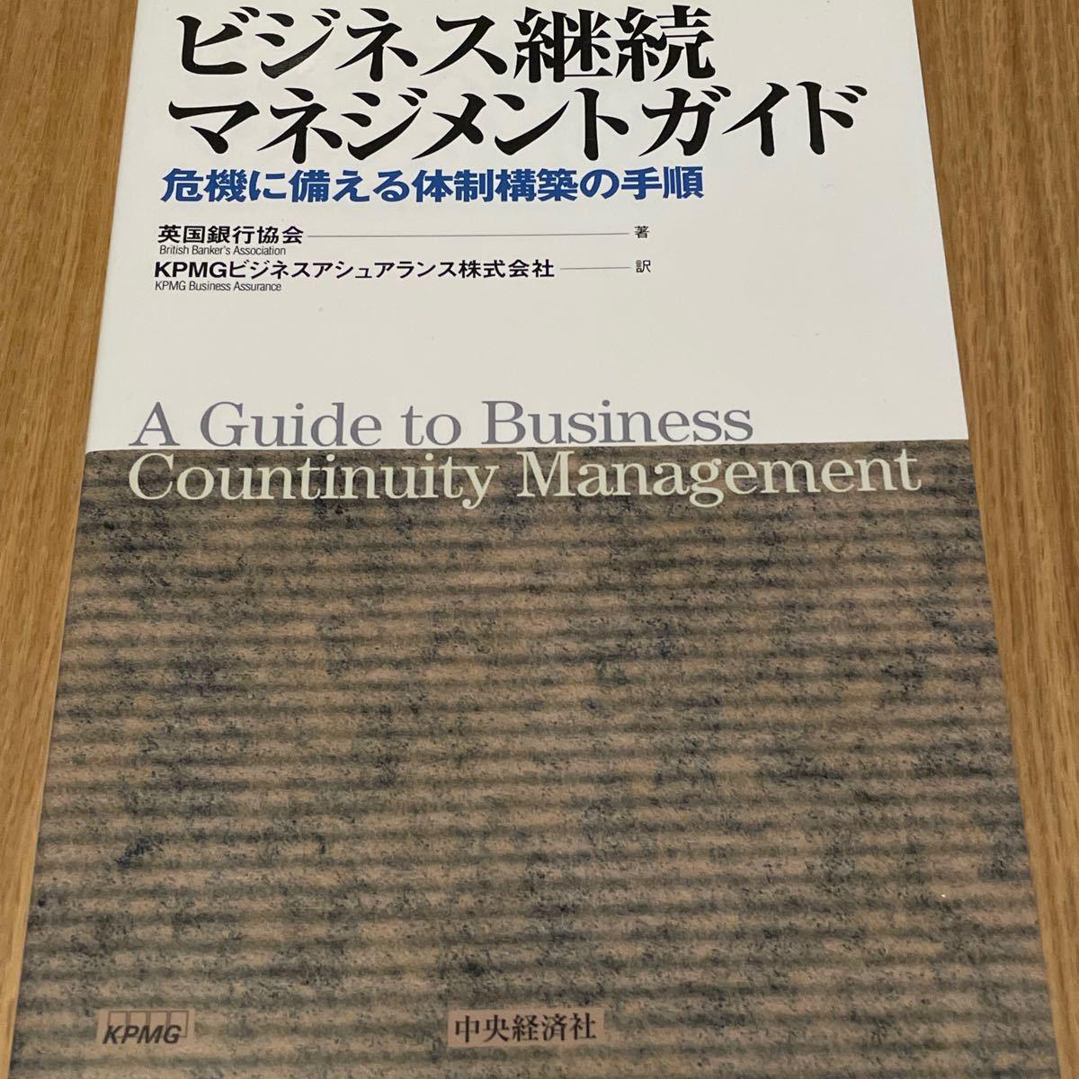 ビジネス継続マネジメントガイド/KPMGビジネスアシュアランス株式会社