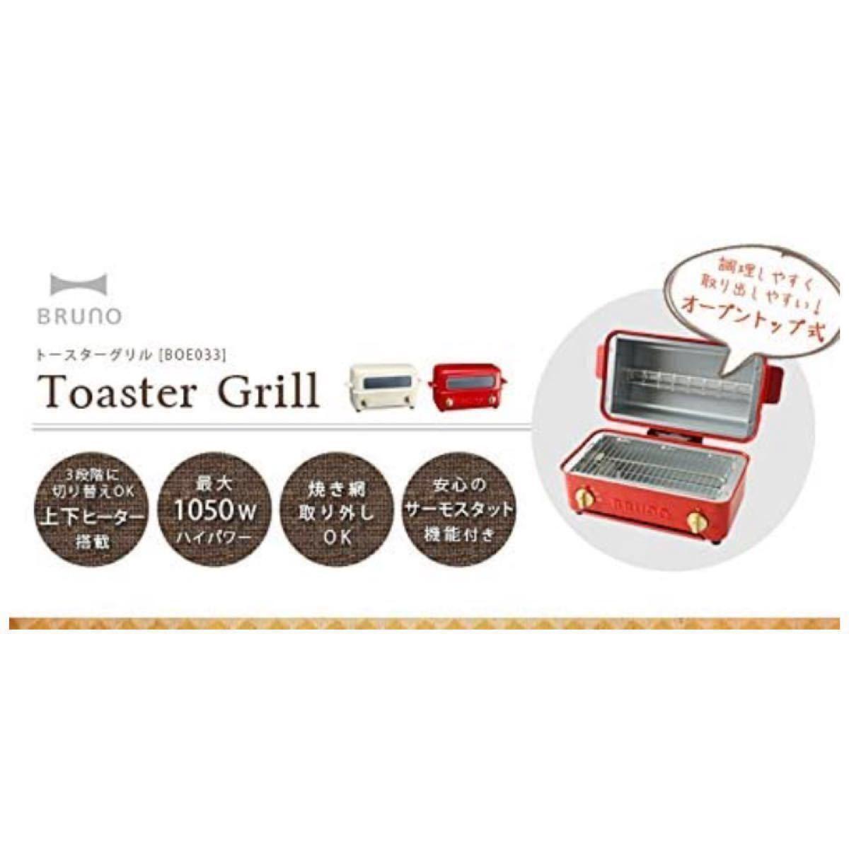 残り一個トースターグリル BOE033-WH トースター 焼き魚 焼き鳥