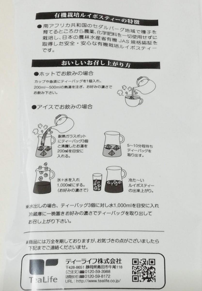 オーガニック ルイボスティー ティーライフ 100個 + 1個入【新品未開封】