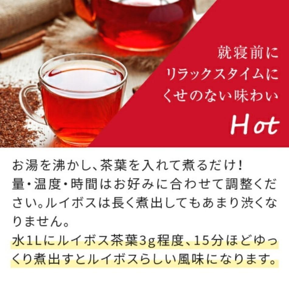 ルイボスティー ニチエー 【新品未開封】5g×50個 有機JAS オーガニック ハーブティー お茶 水出し