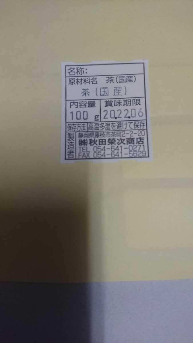 静岡県産 深蒸し茶 100g5袋 二番茶 静岡茶 煎茶_画像3