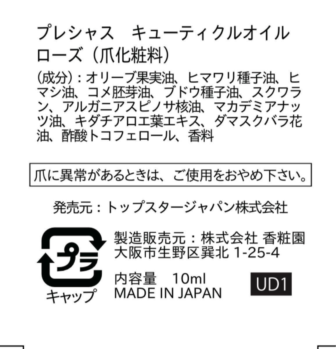 キューティクルオイル ネイルオイル ローズの香り 日本製