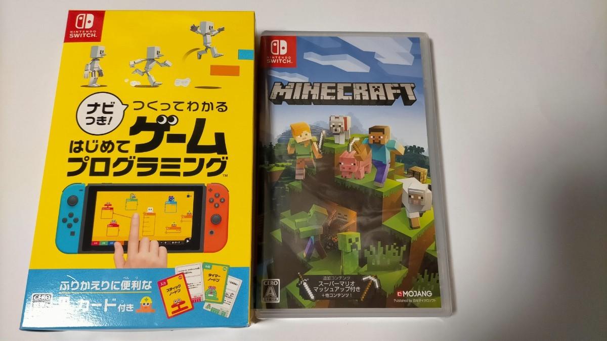 Nintendo Switch『ナビつき!つくってわかるゲームプログラミング』&『Minecraft マインクラフト』