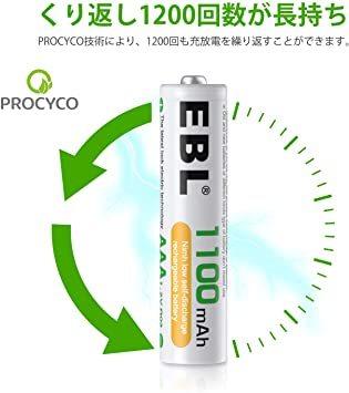 単4電池1100mAh 4本パック EBL 単4形充電池 充電式ニッケル水素電池 高容量1100mAh 4本入り 約1200回使_画像2