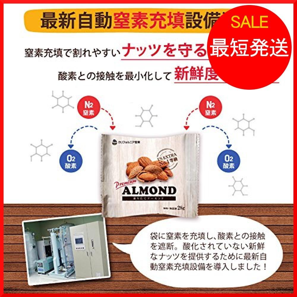 【在庫限り】 無塩 産地直輸入 無油 無添加 klCuC 1kgに8g追加!(28gx36袋) 素焼きアーモンド(等級:US 小_画像7