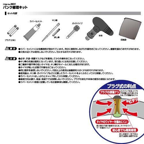 エーモン パンク修理キット 5mm以下穴用_画像4