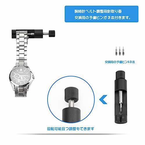 色腕時計修理工具セット 腕時計修理工具セット(15点セット) 時計修理ツール 腕時計工具 腕時計ベルト調整 サイズ調整 電池交換 _画像5