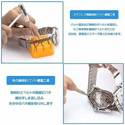 色腕時計修理工具セット 腕時計修理工具セット(15点セット) 時計修理ツール 腕時計工具 腕時計ベルト調整 サイズ調整 電池交換 _画像4