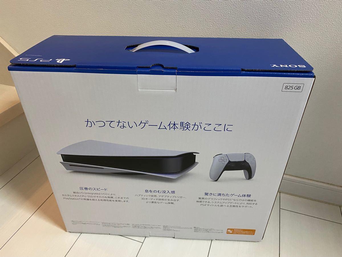 新品未開封 PlayStation5 プレイステーション5 本体 CFI-1000A01 ディスクドライブ搭載モデル