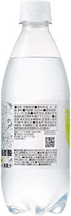 送料無料☆ 限定 お買い得Happy Belly 強炭酸水 レモン 500ml×24本_画像3