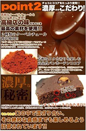 送料無料☆ 限定 新品 天然生活 【訳あり】高級チョコブラウニーどっさり1kg_画像8