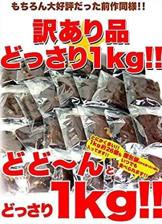 送料無料☆ 限定 新品 天然生活 【訳あり】高級チョコブラウニーどっさり1kg_画像5