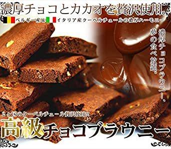 送料無料☆ 限定 新品 天然生活 【訳あり】高級チョコブラウニーどっさり1kg_画像4