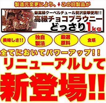 送料無料☆ 限定 新品 天然生活 【訳あり】高級チョコブラウニーどっさり1kg_画像3