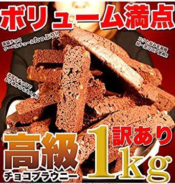 送料無料☆ 限定 新品 天然生活 【訳あり】高級チョコブラウニーどっさり1kg_画像2