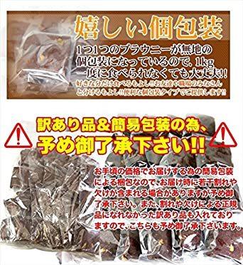 送料無料☆ 限定 新品 天然生活 【訳あり】高級チョコブラウニーどっさり1kg_画像9