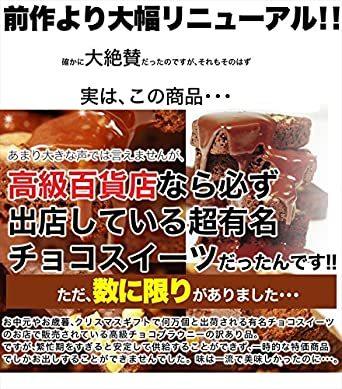送料無料☆ 限定 新品 天然生活 【訳あり】高級チョコブラウニーどっさり1kg_画像6
