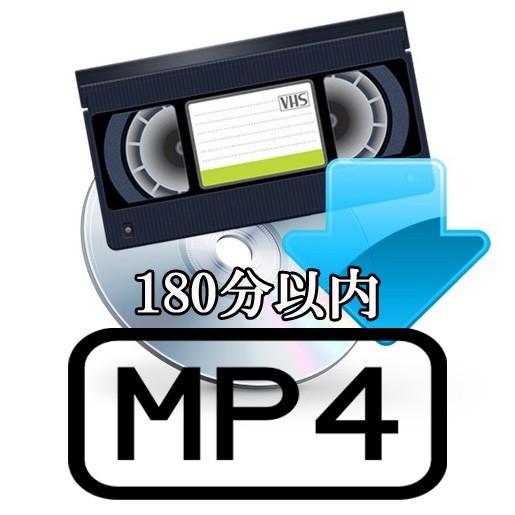 [MP4_3:00以内] VHS →→ MP4(ダウンロード納品_1本~180分まで_180分以上+250円) VHS 変換 バックアップ デジタル化 [Ota.kikaku]