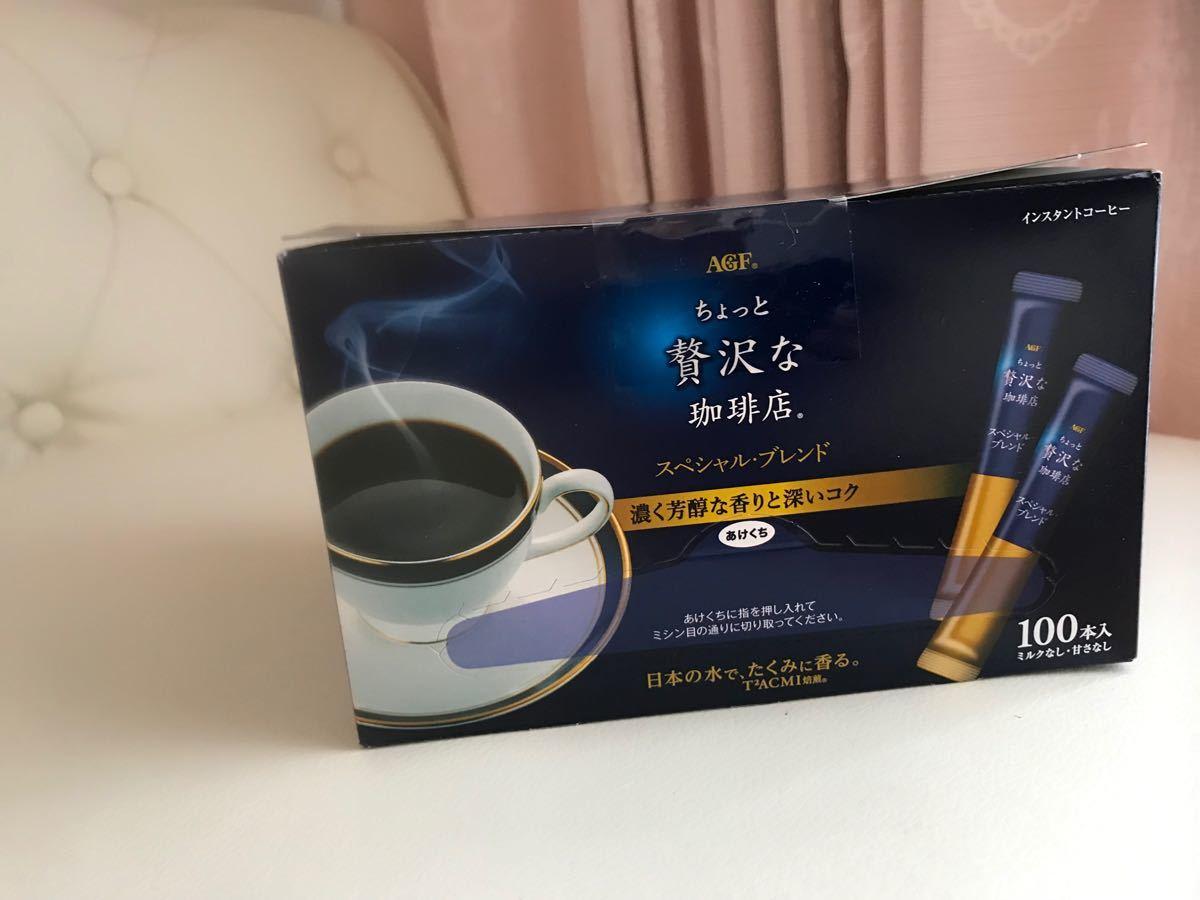 ちょっと贅沢な珈琲店 スペシャルブレンド スティック 100本 ×2【 スティックコーヒー 】【 インスタントコーヒー 】