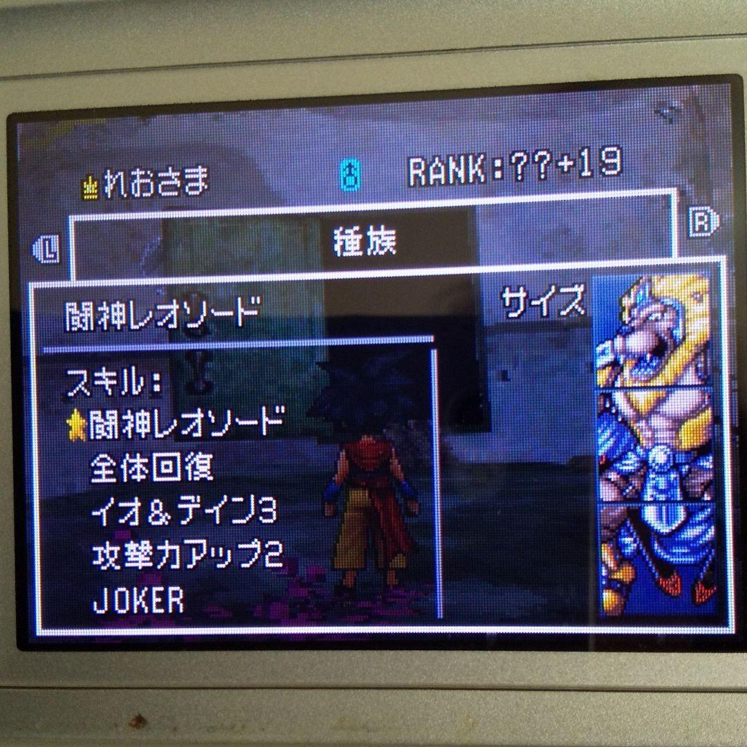 【DS】 ドラゴンクエストモンスターズ ジョーカー2 動作確認済
