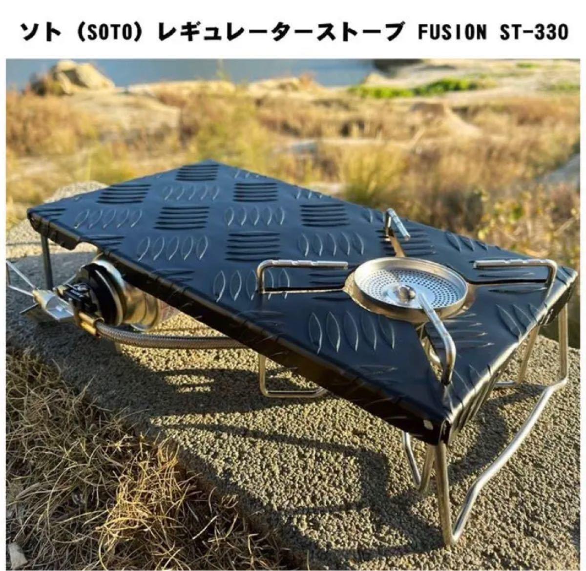 遮熱テーブル 遮熱板  四種類シングルバーナー用soto st310 st330 黒