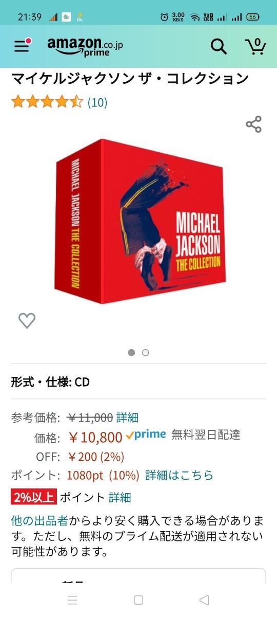 マイケル・ジャクソン ザ・コレクション .