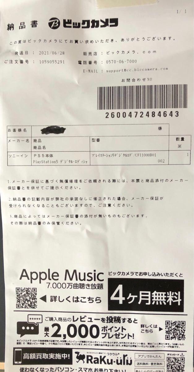 PlayStation5本体 【新品未使用・未開封】