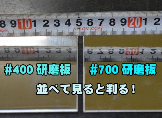 ステン板片面#700研磨品(0.6~2.0mm厚)の(300x200~100x100mm)小型定寸・枚数販売 S11_画像5